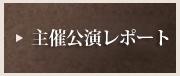主催公演レポート&サークル紹介