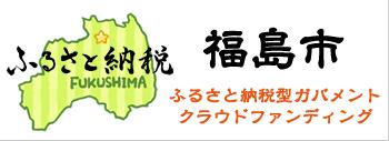 福島市ふるさと納税型ガバメントクラウドファンディング