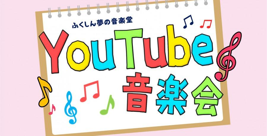 YouTube 音楽会