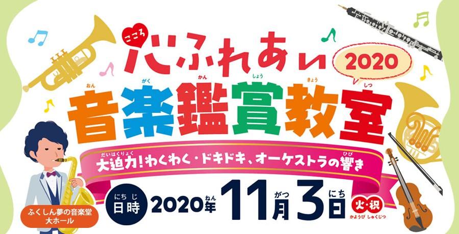 心ふれあい音楽鑑賞教室2020