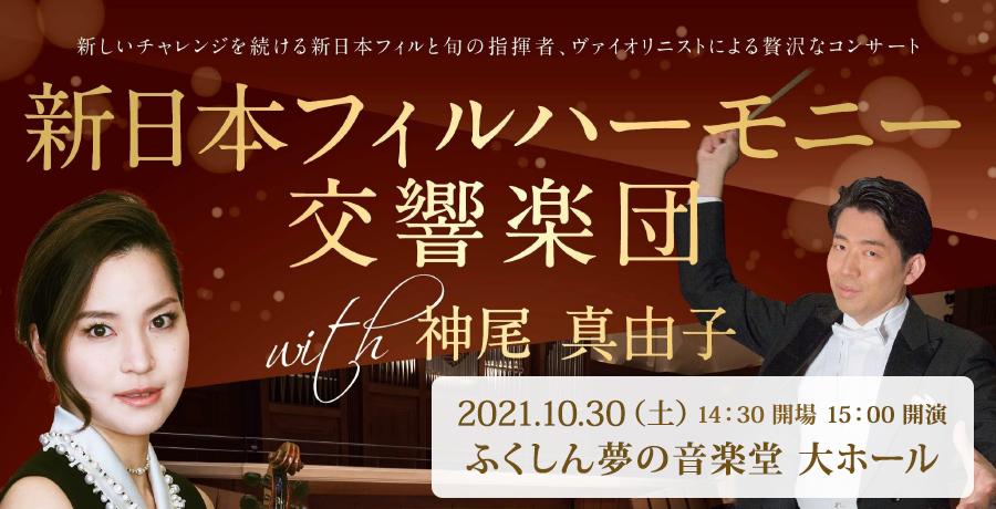 新日本フィルハーモニー交響楽団with神尾真由子