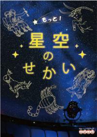 もっと星空の世界パンフレット画像
