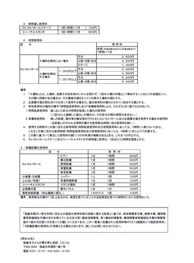施設使用料金表2