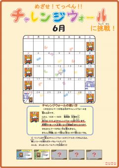 令和元年6月チャレンジウォール予定表