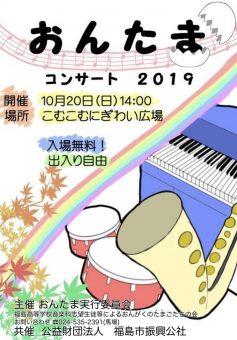 おんたまコンサート2019