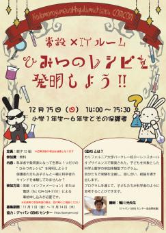 ひみつのレシピポスター