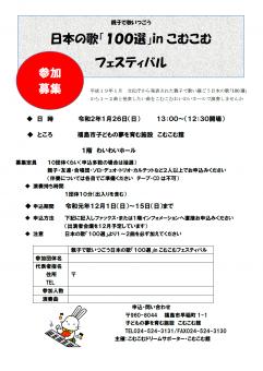 親子で歌いつごう日本の歌100選・参加申し込み用紙