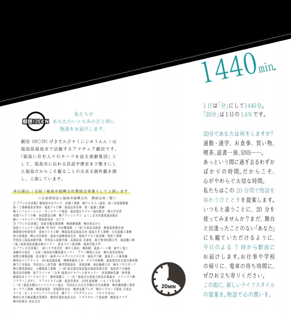 お仕事あとの演劇2.3