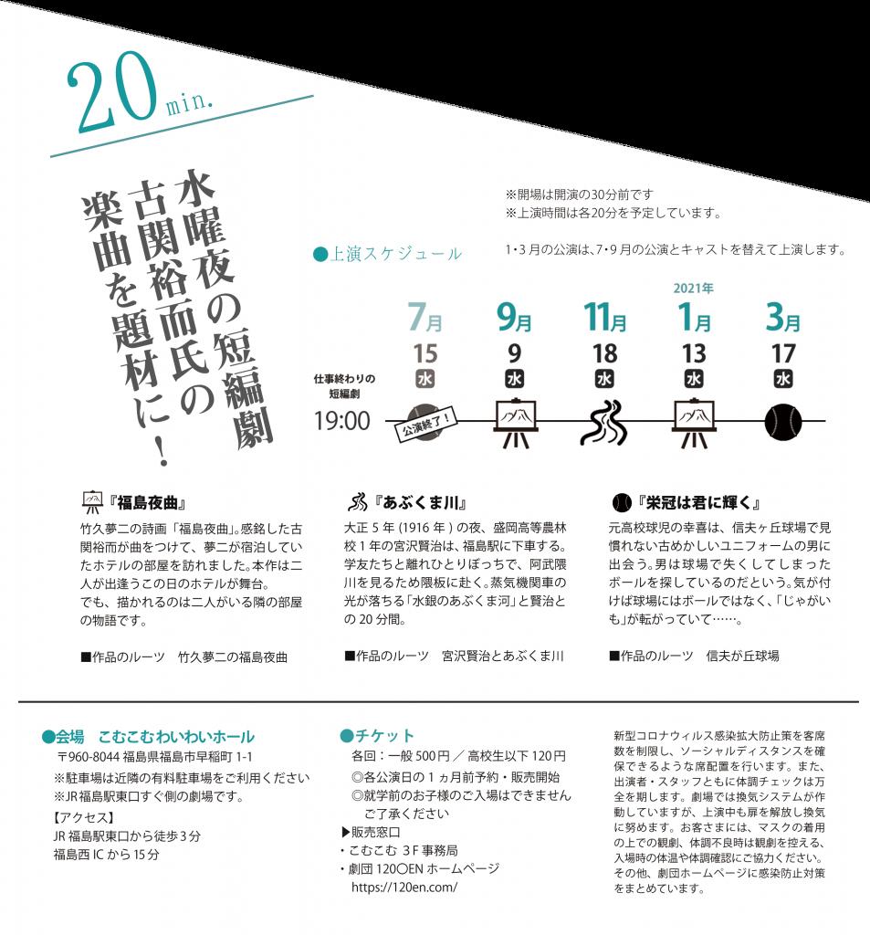 お仕事あとの演劇4.5