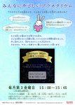 202011-みんやさPLポスター