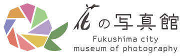 福島市写真美術館